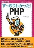 すっきりわかった! PHP (ASCII BOOKS)