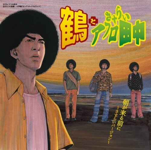 ASA GA KURU MAE NI -SASURAI VERSION-(regular ed.) by WARNER MUSIC JAPAN
