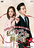 私のキライな翻訳官 DVD-BOX1