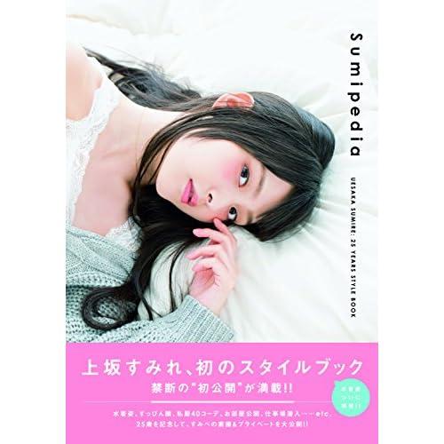 上坂すみれ Sumipedia 表紙画像