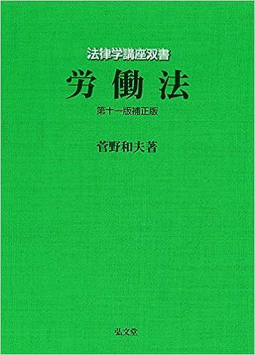労働法 第11版補正版 (法律学講...