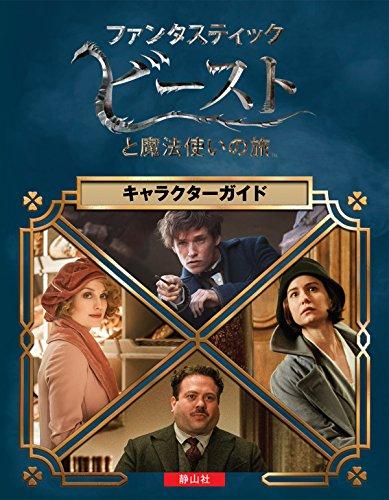 映画「ファンタスティック・ビーストと魔法使いの旅」キャラクターガイド (J.K.ローリングの魔法界)