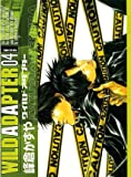 Wild Adapter 4(Paperback) - 2004 Edition