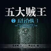 五大贼王 7:五行合纵 1 - 五大賊王 7:五行合縱 1 [Five Thief Lords 7: The Integration of the Five Elements 1] | 张海帆 - 張海帆 - Zhang Haifan