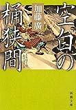 Okehazama blank (Mass Market Paperback) (2011) ISBN: 4101330522 [Japanese Import]