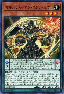 Yu-Gi-Oh / Magister of Endymion (N-Parallel) / Structure Deck R: Lord of Magician (SR08-JP003) / A Japanese Single Individual Card