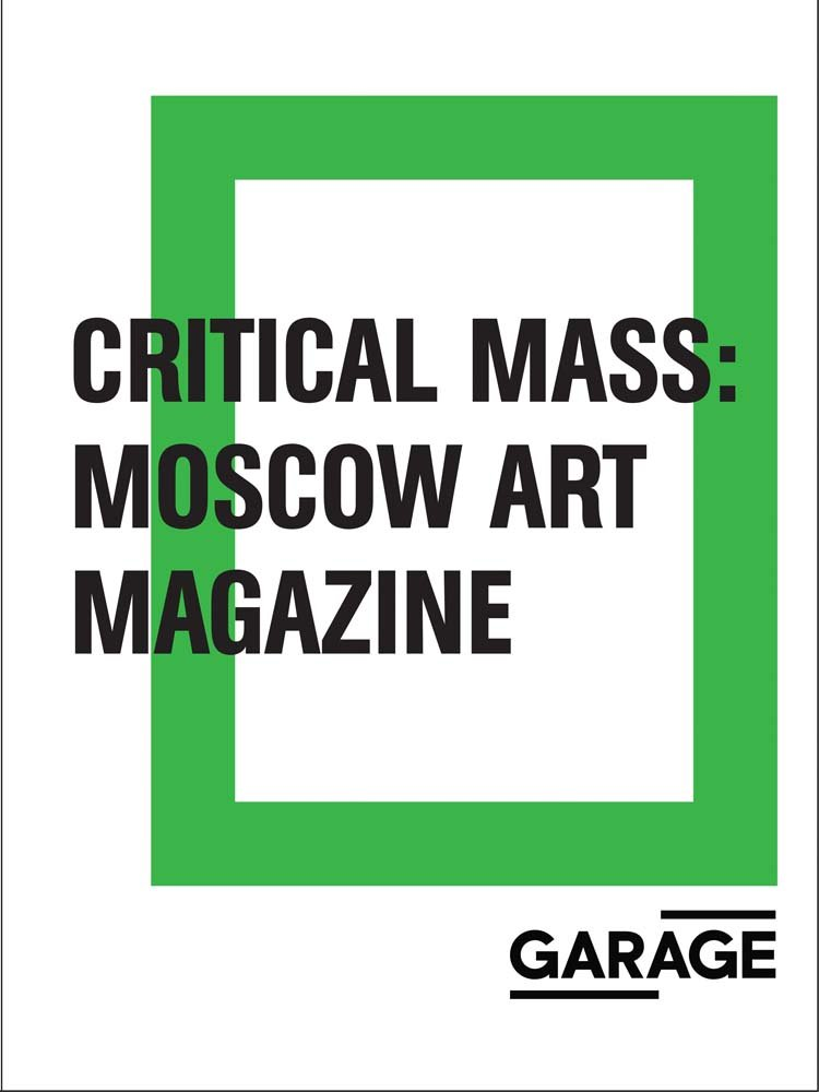 Critical Mass: Moscow Art Magazine 1993–2017 (Garage Museum of Contemporary Art) pdf epub