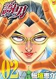 謝男 2巻 (ニチブンコミックス)