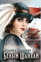 Belyj Shanhaj (in Russian language) Paperback