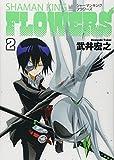 Shaman King Flowers, Vol. 2 (Japanese)