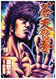 Fist of the Blue Sky 19 (BUNCH COMICS) (2008) ISBN: 4107714217 [Japanese Import]
