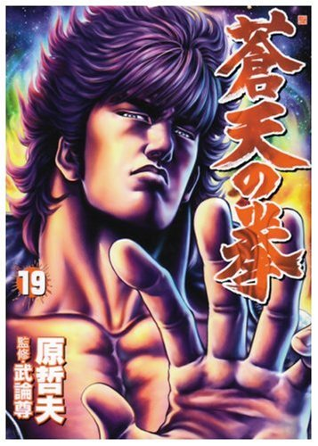 蒼天の拳 19 (BUNCH COMICS)