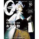 GINZA 2017年10月号