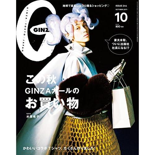 GINZA 2017年10月号 表紙画像