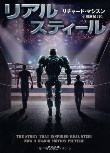 Real Steel (Kadokawa Bunko) (2011) ISBN: 4041000807 [Japanese Import]