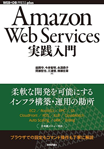 Amazon Web Services実践入門 (WEB+DB PRESS plus)