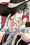 山田くんと7人の魔女(27) (講談社コミックス)