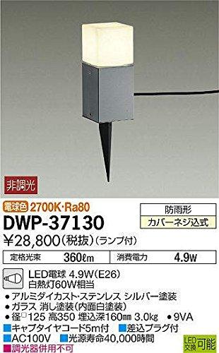 大光電機(DAIKO) LEDアウトドアアプローチ灯 (ランプ付) LED電球 4.9W(E26) 電球色 2700K DWP-37130 B006WJE64O 11229
