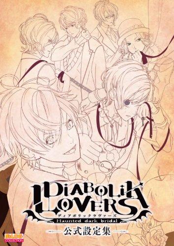 DIABOLIK LOVERS 公式設定集 (B's-LOG COLLECTION)