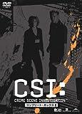 [DVD]CSI:科学捜査班 シーズン1 コンプリートBOX-2
