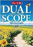 デュアルスコープ総合英語―High School English (チャート式シリーズ)