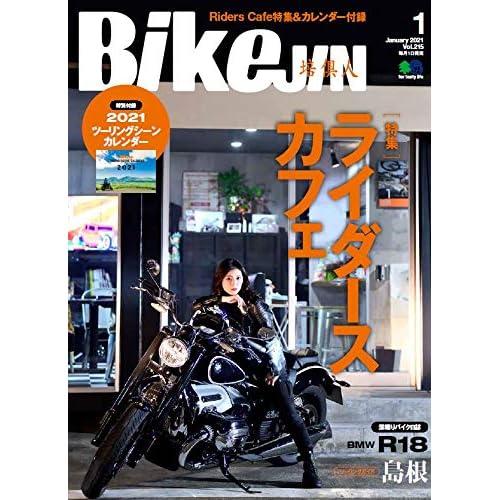 BikeJIN 2021年1月号 画像