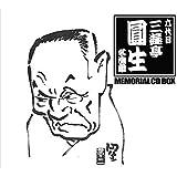 六代目三遊亭圓生名演集 MEMORIAL CD-BOX(8枚組)