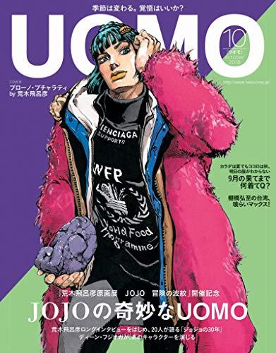 UOMO(ウオモ) 2018年 10 月号 [雑誌]
