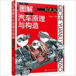Book Graphic car Principle and structure (color version)(Chinese Edition)