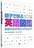 親子で学ぶ英語図鑑:基礎からわかるビジュアルガイド