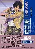 ARASHI Kazunari Ninomiya Episode Plus -The kaleidoscope-