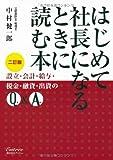 「はじめて社長になるときに読む本 二訂版」中村 健一郎