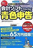 CD-ROM付 3日でマスター!個人事業主・フリーランスのための会計ソフトでらくらく青色申告