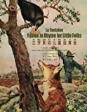 img - for La Fontaine: Fables in Rhymes for Little Folks (Simplified Chinese): 05 Hanyu Pinyin Paperback B&W (Childrens Picture Books) (Volume 8) (Chinese Edition) book / textbook / text book