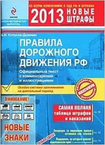 Pravila dorozhnogo dvizheniya RF. Ofitsialnyy tekst s kommentariyami i