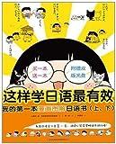 这样学日语最有效(套装共2册)