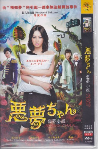 [Easy Package] 2012 Japanese Drama : Akumu-chan w/ English Subtitle