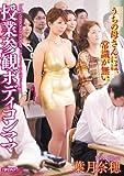 授業参観ボディコンママ 葉月奈穂 [DVD]