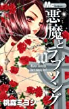 A Devil and Her Love Song, Vol.10 (A Devil and Her Love Song #10)