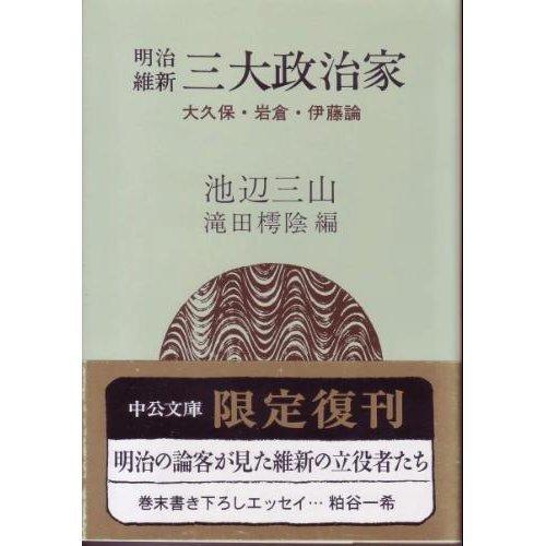 明治維新三大政治家―大久保・岩倉・伊藤論 (中公文庫 (R・13))