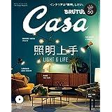 Casa BRUTUS 2018年3月号 小さい表紙画像