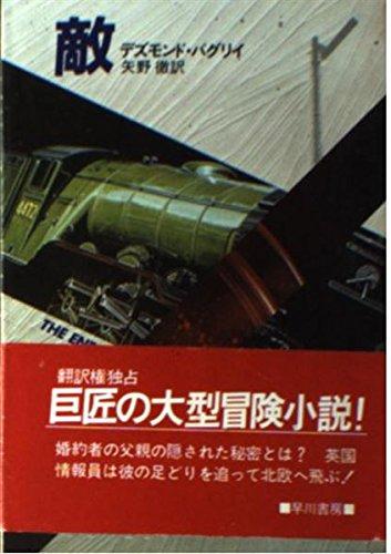 敵 (ハヤカワ文庫NV)