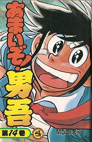 あまいぞ!男吾 14 (てんとう虫コミックス)
