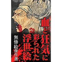 Ukiyoe coloring with blood and madness (Japanese Edition)