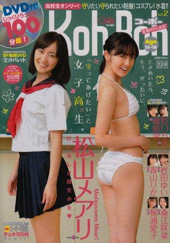 Koh→boh vol.2 (海王社ムック 81)