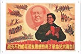 Tin Sign Metal Poster Plate plaque of Communist China - The invincivle thought of Mao Zedong illuminates the stage of revolutionary art!, 1969