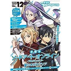 電撃G's magazine 最新号 サムネイル