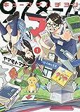 キューナナハチヨン 1 (1巻) (ヤングキングコミックス)