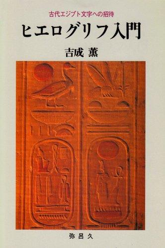 ヒエログリフ入門―古代エジプト文字への招待 (YAROKU BOOKS)