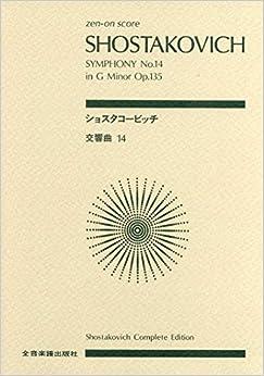 スコア ショスタコービッチ 交響曲第14番 ト短調 作品135 (Zen‐on score)